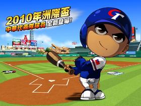 【全民打棒球】「2010洲際盃中華隊」全新改版 28日旋風登場