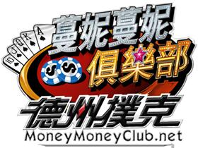 【蔓妮蔓妮俱樂部】掌握「多開牌局」功能  金鑽玩家「艾斯」一分鐘60萬上下!