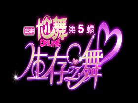 【尬舞】最激舞蹈遊戲  明(18)日起推出「第五輯-生存之舞」資料片