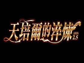 【AION 2.0】【2.5 天培爾的淬煉】【全新裝備】撒拉瑪系列