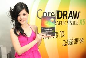 CorelDRAW Graphics Suite X5 擁有更豐富的功能及色彩管理工具