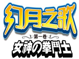 【幻月之歌】 首次改版「女神の拳鬥士」今天炫目登場!「白蘭島大冒險」、公會戰「奪神祭」勾起你的萌系細胞!