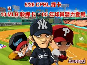 【全民打棒球】26日隆重推出全新改版 05MLB球員潛力值、10 MLB教職員、11年CPBL 4月份綠卡閃耀登場