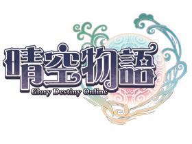 【晴空物語】晴空物語遊戲特色大滿載