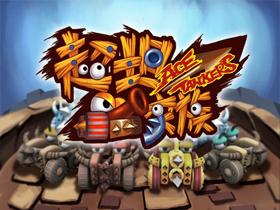 【iPhone遊戲】請你玩免費iPhone遊戲《超坦家族》,歐買尬再送你點數!