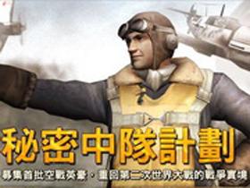 【HIS空戰英豪】全台首款空中戰爭線上遊戲「0618秘密中隊計劃」網咖實戰 「先鋒飛行員」 募集中