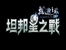 【飄邈之旅】明(16)日起推出首部改版資料片「坦邦星之戰」新增「天籟城」場景與「黑獄城塞」副本