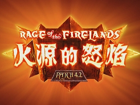 【魔獸世界】4.2《火源的怒焰》官方宣傳影片