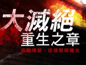 【A.V.A戰地之王】6/16全新改版,『大滅絕 重生之章』等你來挑戰