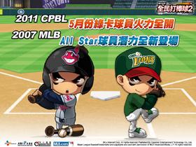 【全民打棒球】23日全新改版 多款球員卡與球迷熱鬧FUN暑假!