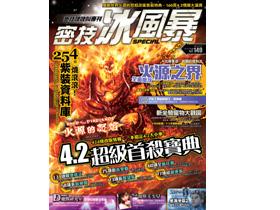 【魔獸世界】密技冰風暴特別號NO.17 :4.2超級首殺寶典