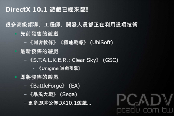 ATI對DirectX 10.1再推一次