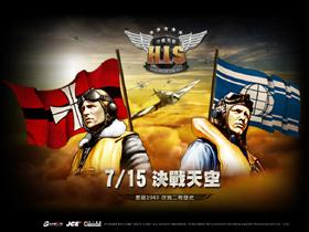 【HIS空戰英豪】7月15日OB啟動開戰  全面開放地中海戰場 加開「珍珠港」伺服器 等級上限提升至30級