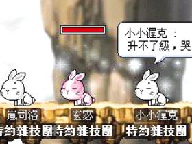 【楓之谷】【楓谷漫畫】狡兔三窟