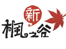【楓之谷】【2011楓谷放暑假】小秘書快問快答(第二週)