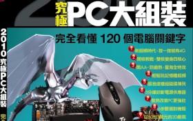 2010究極PC大組裝出刊報告