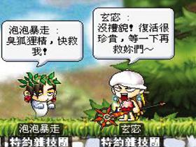 【楓之谷】【楓谷漫畫】復活術