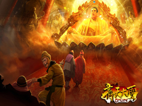 【齊天大聖】年度改版巨作「極樂世界」邀您一同決戰南天門!探索佛祖寶庫!