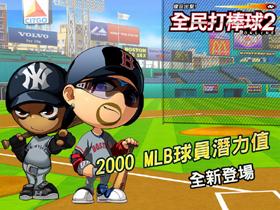 【全民打棒球】11日推出2000 MLB球員潛力值全新改版