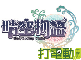 【晴空物語】【裝備製作大全】紫武材料取得
