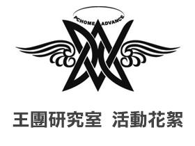 花絮報導  王團研究室之Cooler Master篇