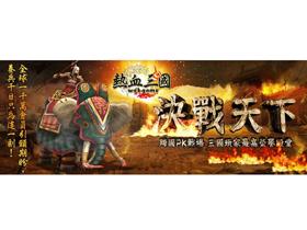 【熱血三國Web】跨國PK版本「決戰天下」8/31正式登場 官方攻略搶先釋出