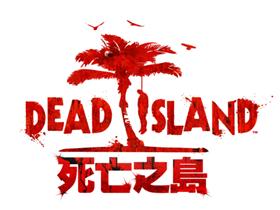 【PC 單機】《死亡之島》即將於9月9日上市