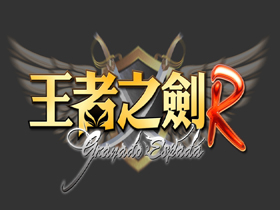 【GE 王者之劍】華義旗下3D MMO力作 《GE王者之劍R》,9月即將公測上市!