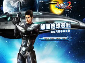 【中華英雄】玉兔、嫦娥來報到!中華網龍系列遊戲陪玩家線上狂High奪寶慶中秋