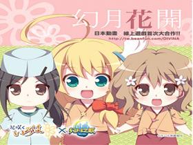 【幻月之歌】《幻月之歌》X日本原創人氣動畫《花開物語》