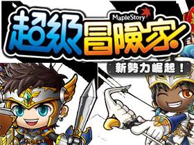 【楓之谷】「超級冒險家」10月19日全新大改版