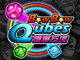 【臉書其他遊戲】方塊遊戲全新超進化《爆爆方塊》開戰啦!!