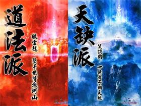 【天之痕】兩大門派話淵源