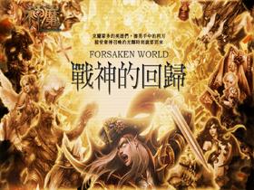 【神魔】戰神回歸好禮放送 超視覺震撼大片「戰神世紀」免費看