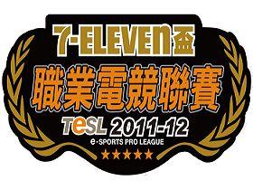 【星海爭霸Ⅱ】本週TESL(11/4~11/6)精彩比賽Top5!