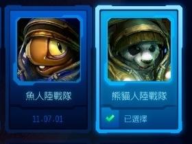 【星海爭霸Ⅱ】2011BlizzCon頭像:「熊貓人陸戰隊」頭像解禁