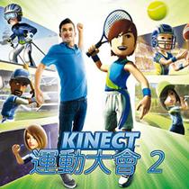 【電視遊樂器】《Kinect運動大會2》最新玩法搶先報!