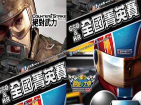 【CS Online】「CSO&KR全國菁英賽」超夯賽事 《beanfun!樂豆》「遊戲競技」週末線上播出
