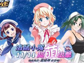 【FreeStyle】14日改版 海鷗小隊可愛俏護士「夏綠蒂」性感登場