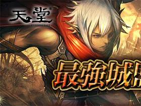 【天堂】「最強城盟爭霸戰」 12月8日跨伺服器全面開戰!