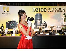 Nikon D3100 開賣,價格贈品很溫馨