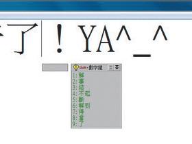 找回 Windows 7 的「ㄅ半」舊注音輸入法