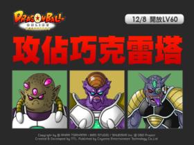 【七龍珠 Online】「攻佔巧克雷塔」全新改版 8日全面進攻