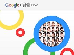 【爆八卦專欄】AKB48搶攻,Google+日本下猛藥