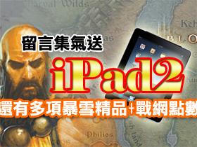 【魔獸世界】【好康活動】暴雪精品+戰網點數大方送,集氣再送iPad2!