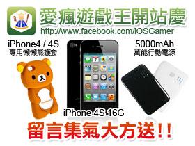 【掌機與手機遊戲】【好康活動】iPhone4S、行動電源大方送!愛瘋遊戲王新春慶開站!
