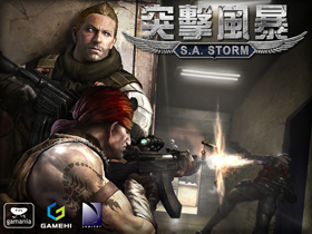 【遊戲產業情報】公佈中文名稱《突擊風暴》 形象官網正式上線!