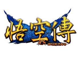 【廠商新聞】《悟空傳Online》即將登台!!