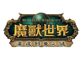 【魔獸世界】WOW 5.0 正式定名《潘達利亞之謎》-遊戲內容全資訊