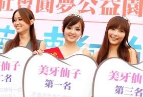 【T正妹】朱俐靜、美牙仙子群《國父紀念館-美牙仙子票選活動》